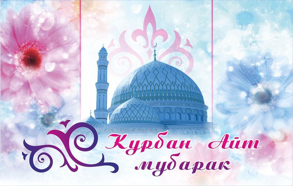 Картинки с праздником курбан байрам на татарском