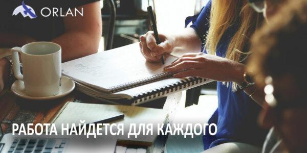 Новые вакансии на 07.08.2019