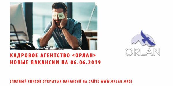 Новые вакансии на 06.07.2019