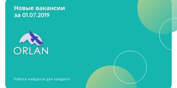 Новые вакансии за 01.07.2019