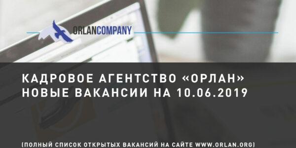 Новые вакансии на 10.07.2019