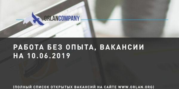 Работа без опыта, новые вакансии на 10.07.2019