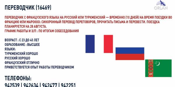 ПЕРЕВОДЧИК (16469)