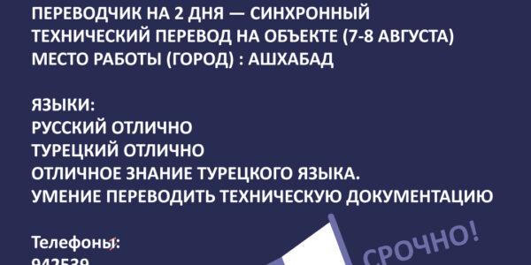 Новые вакансии на 02.08.2019