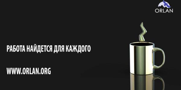 Новые вакансии на 01.10.2019