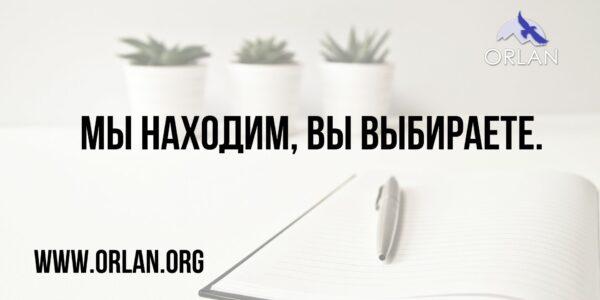 КАДРОВОЕ АГЕНТСТВО «ОРЛАН». Новые вакансии за 17.12.2019