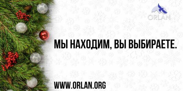 КАДРОВОЕ АГЕНТСТВО «ОРЛАН». Новые вакансии за 26.12.2019