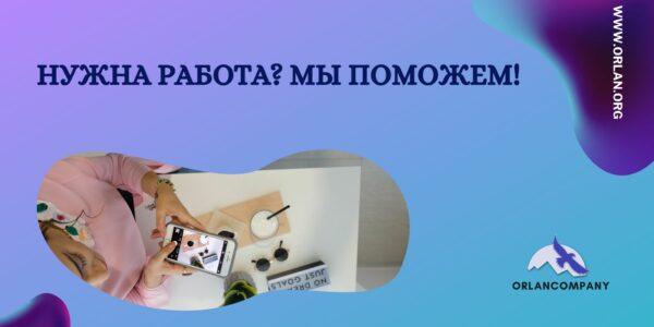 КАДРОВОЕ АГЕНТСТВО «ОРЛАН». Новые вакансии за 24.08.2020