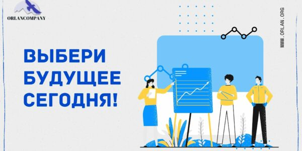 КАДРОВОЕ АГЕНТСТВО «ОРЛАН». Новые вакансии на 13.08.2020