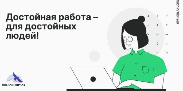 КАДРОВОЕ АГЕНТСТВО «ОРЛАН». Новые вакансии на 31.07.2020