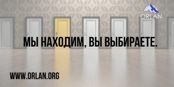 КАДРОВОЕ АГЕНТСТВО «ОРЛАН». Новые вакансии за 30.04.2021