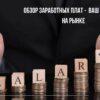 Обзор заработных плат —  ваш ориентир на рынке