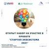 Запуск проекта «Стартап экосистема 2021»